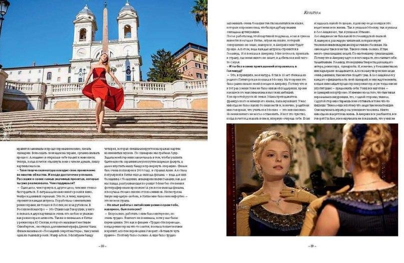 Marina Orlova | Roma