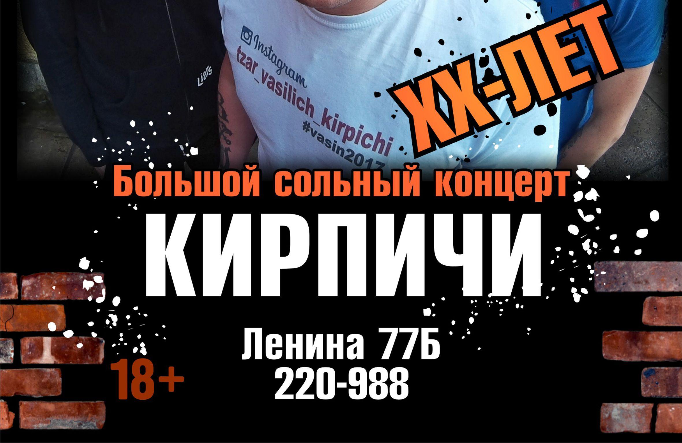 Кирпичи. XX лет.