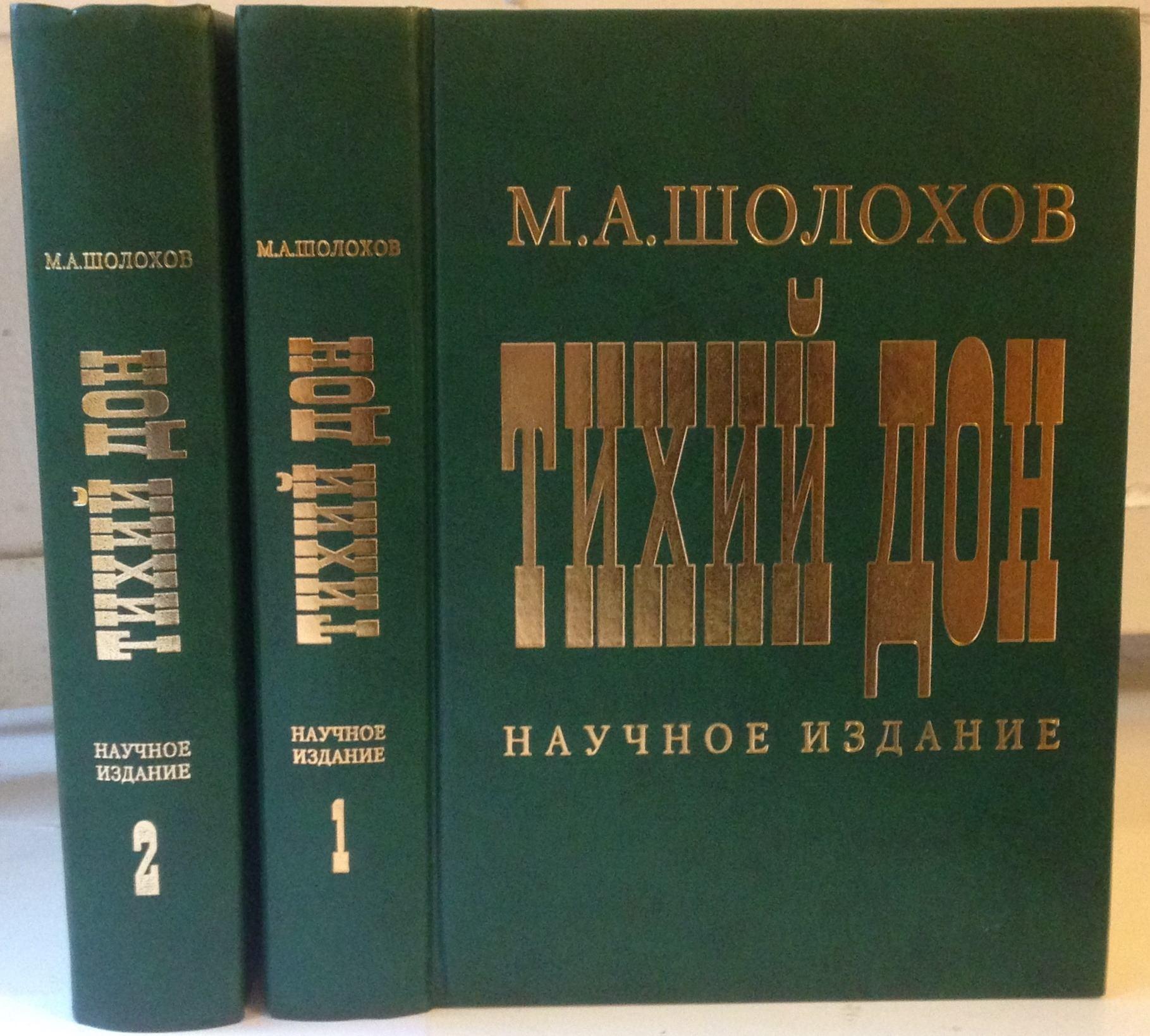 Шолохов М.А. Тихий Дон. Научное издание в 2 т. (2017)