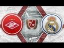 Спартак 2:1 Реал Мадрид | Лига Чемпионов 199899 | 2-й тур | Обзор матча