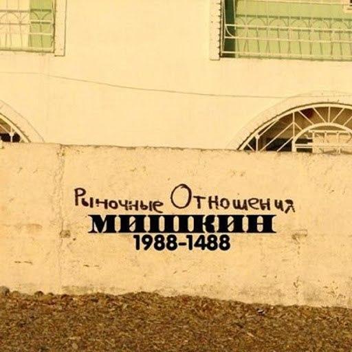 Рыночные Отношения альбом Мишкин
