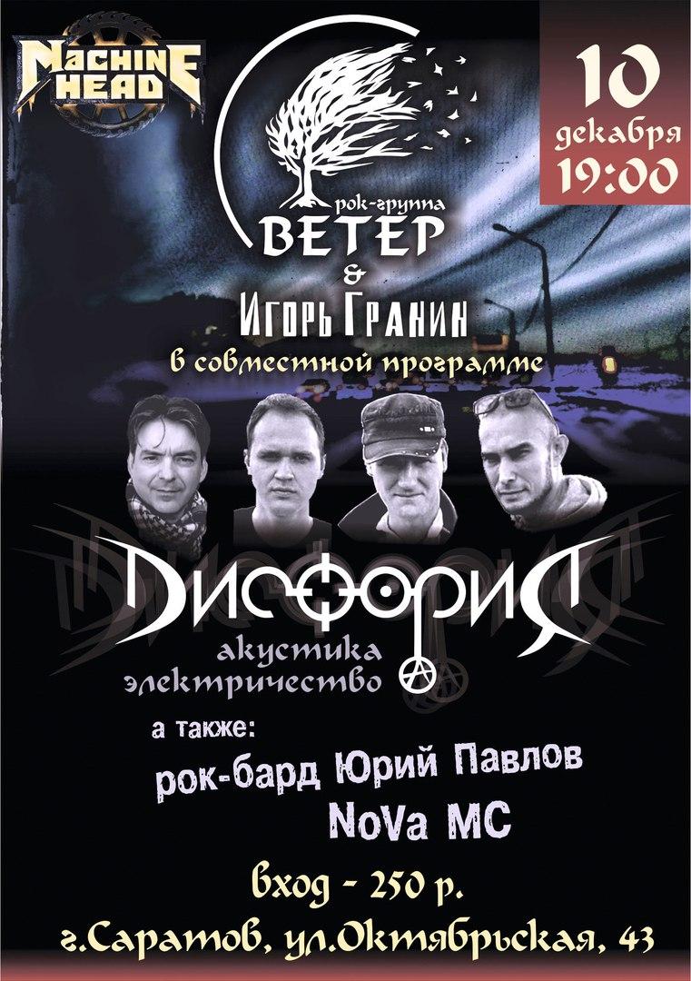 Афиша Саратов Рок-группа ВЕТЕР и Игорь Гранин «DисфориЯ»!
