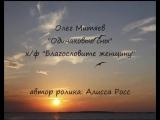 Одинаковые сны - Олег Митяев.