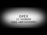 Приглашение Вадима Самойлова на концерт в Орле