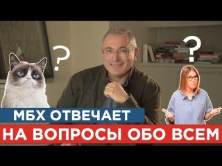 Ходорковский о блогерах, выборах и о том, что выход есть всегда =)