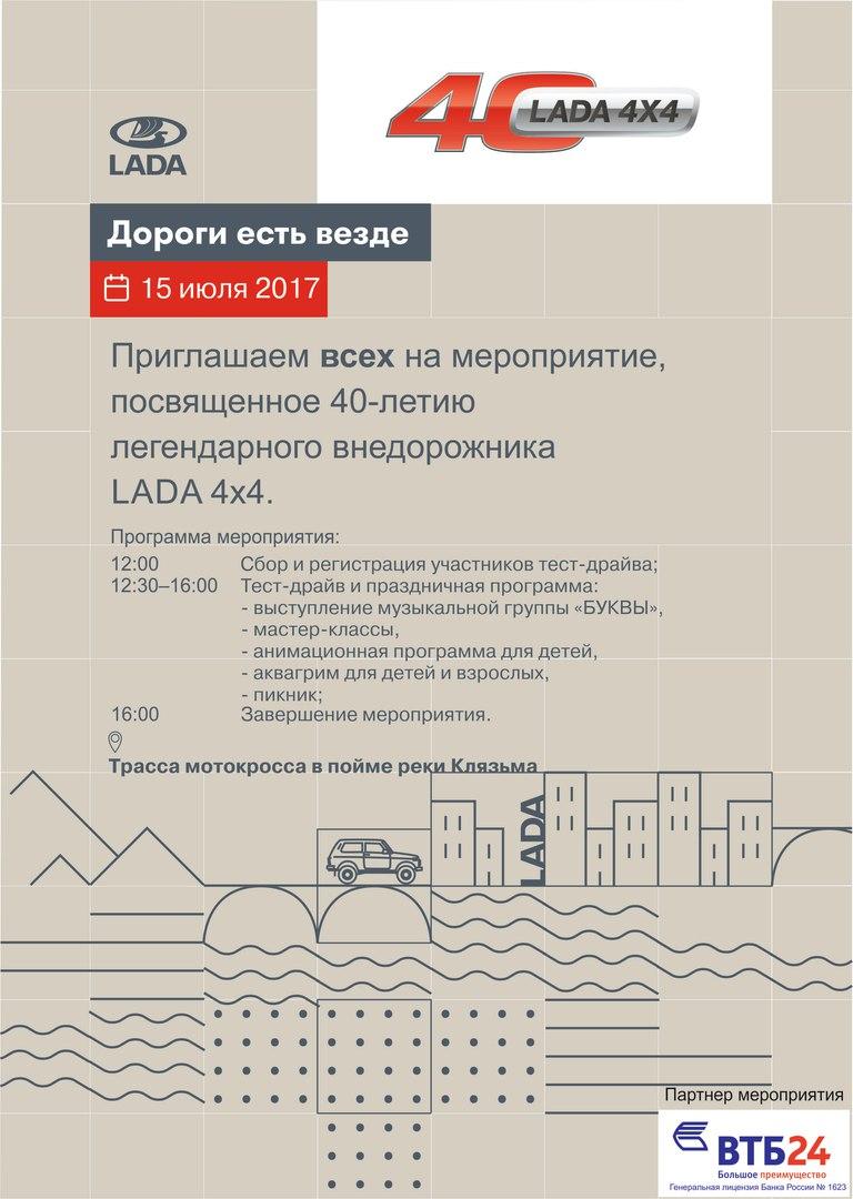 40 лет - LADA 4х4 во Владимире 15 июля в 12:00