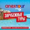 Крымтранстур Турагентство ANEX Tour Севастополь