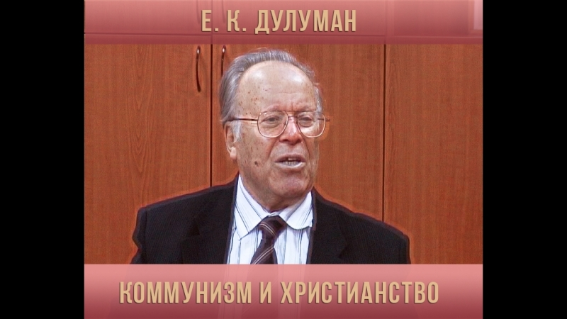 Е. К. Дулуман. Коммунизм и христианство