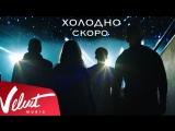Премьера! Мари Краймбрери, Эмма М, Luxor, Lx24 - Холодно (Тизер) ft. и