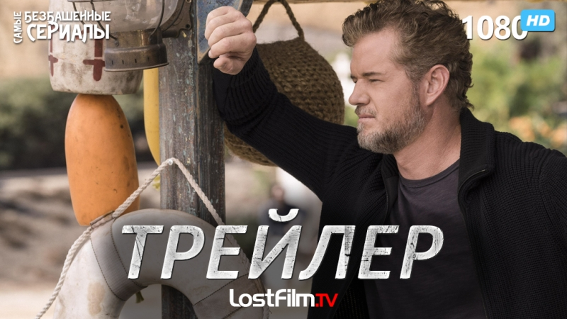 Последний Корабль / The Last Ship (4 сезон) Трейлер (LostFilm.TV) [HD 1080]