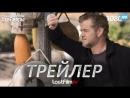 Последний Корабль / The Last Ship (4 сезон) Трейлер (LostFilm.TV) [HD 1080]