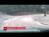 У Камянц-Подльському шалена злива перетворила мст на водопад