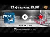 ХК «Рязань» Рязань - «Звезда» Чехов