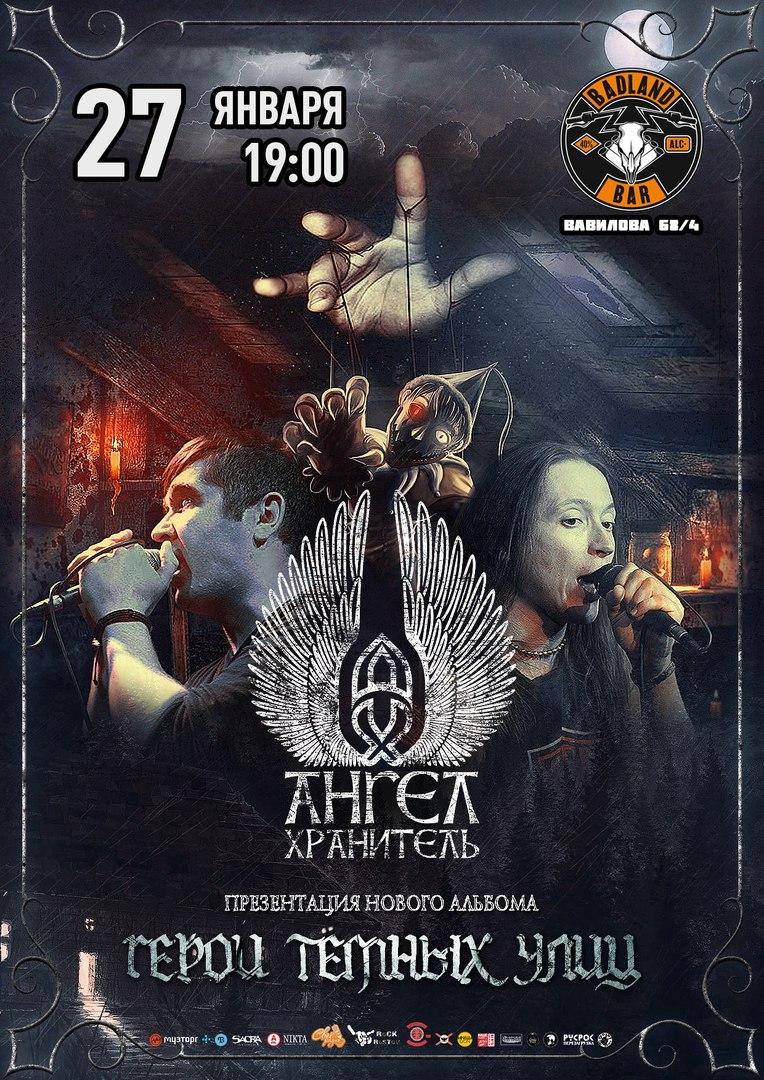 анонс концерта Ангел-Хранитель