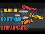 Mc AXE  Glor.io - ТОПчим ТОПов со стримаЧасть 2
