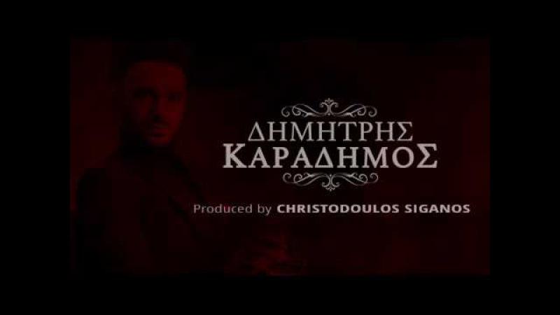 Δημήτρης Καραδήμος - Χίλιες Φορές | Dimitris Karadimos - Xilies Fores I Official Lyric Video
