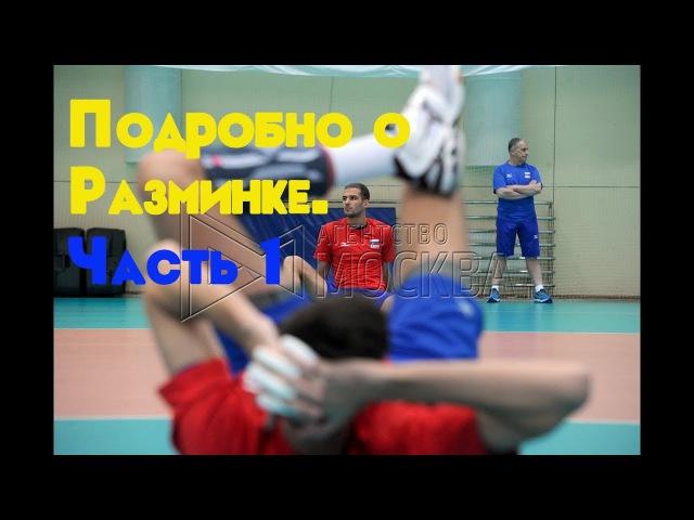 Разминка в волейболе. Часть 1/Volleyball warm-up drills Part 1