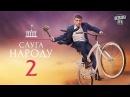 Слуга Народа 2 - Премьера 2017! Полнометражный фильм комедия в HD