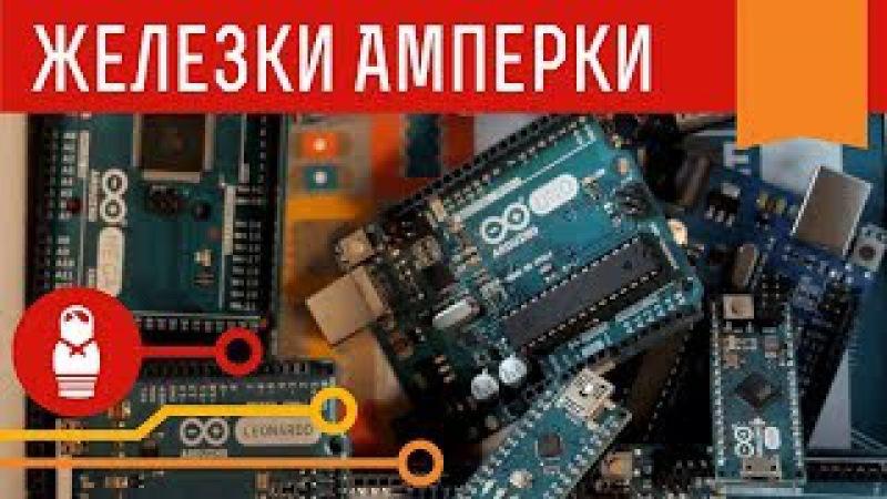 Пять мифов об Ардуино: история создания, Arduino Wars и войны клонов. Железки Амперки