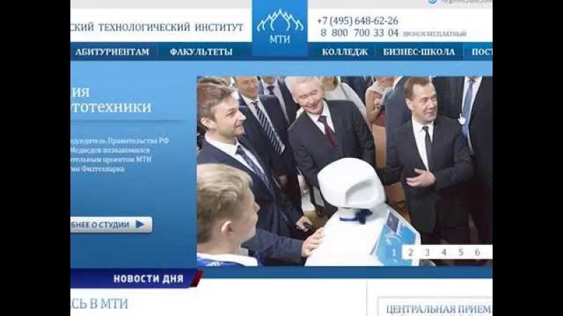 Головной вуз «Московского технологического института» направил заявление в пр ...