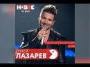 Сергей Лазарев ПЭ Новое радио в гостях у Стар перцев 02 10 2017г