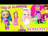 Pamper Day #НЕВЕСТА! ДЕНЬ ДЛЯ СЕБЯ! Glam Day Игры для Девочек Май Тойс Пинк