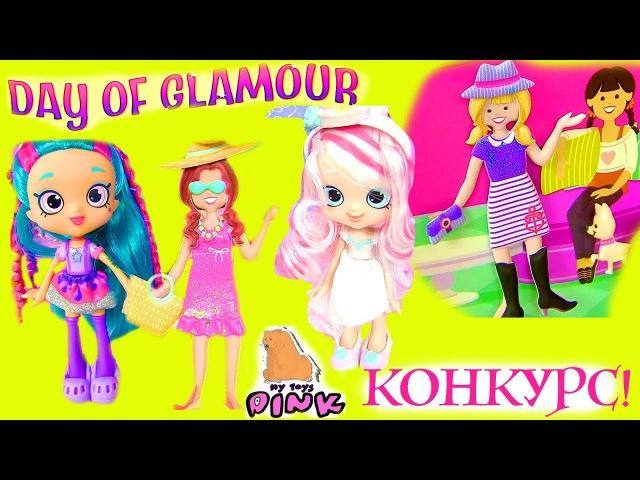 Pamper Day НЕВЕСТА! ДЕНЬ ДЛЯ СЕБЯ! Glam Day Игры для Девочек Май Тойс Пинк