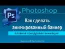 Как сделать анимированный баннер Покадровая анимация в Photoshop