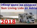Обзор автодома Sun Living Lido A45DK от Adria-Mobil