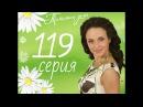 Татьянин день - 119 серия