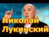 Николай Лукинский избранное