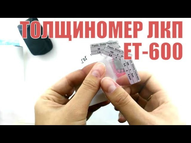 Etari Et 600 толщиномер ЛКП обзор