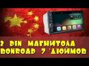 ✖ 2 дин Магнитола ► Bonroad 7 дюймов экран Android 6 0 от 168 30$ ► на русском алиэкспресс ✖