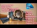 Видеокарта GTS 250 Xeon E5450 CS GO, GTA 5, Dota 2, Battlefield