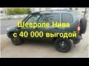 Из Азнакаево в Тольятти за новой Niva Chevrolet/Шевроле Нива