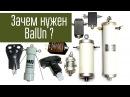 Зачем нужен BalUn Сравнение работы антенны с балуном и без него