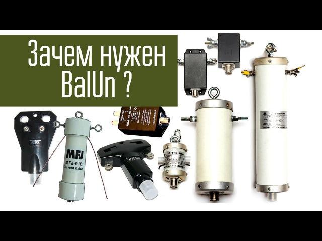 Зачем нужен BalUn? Сравнение работы антенны с балуном и без него.