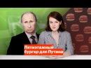 Пятиэтажный бургер для Путина
