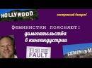 Феминистки поясняют домогательства в киноиндустрии