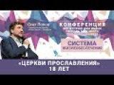 Олег Попов 4 октября 2017г Система жизнеобеспечения.