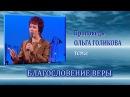 Благословение веры. Ольга Голикова. - 03.05.2009