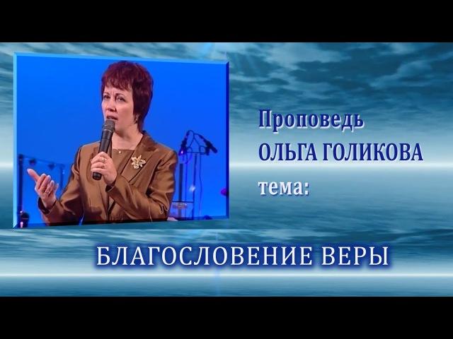 Благословение веры. Ольга Голикова. - 03.05.2009 » Freewka.com - Смотреть онлайн в хорощем качестве