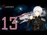 Прохождение Sunrider Mask of Arcadius - часть 13Финал