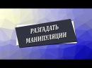 Разгадать манипуляции [Николай Пейчев, Академия Целителей]