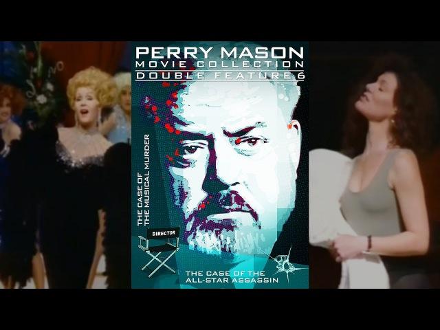 Перри Мейсон: Дело о музыкальном убийстве. Режиссера обвиняют в смерти режиссер ...