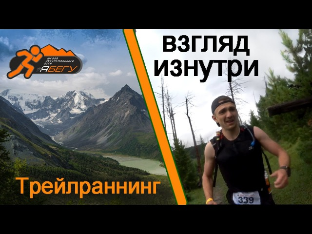 Трейлраннинг без цензуры. Как все было на самом деле. Часть 2я [Trailrunning uncensored. Part 2]