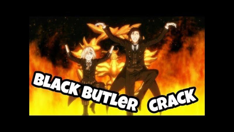ТЕМНЫЙ ДВОРЕЦКИЙ ПРИКОЛЫ | BLACK BUTLER CRACK