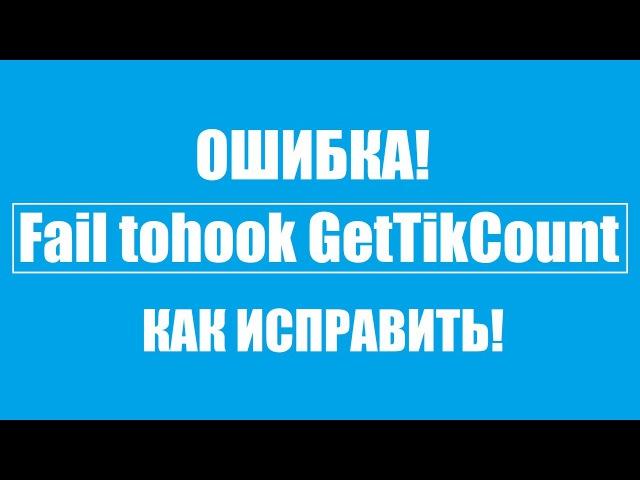 ОШИБКА Fail tohook GetTikCount КАК ИСПРАВИТЬ?