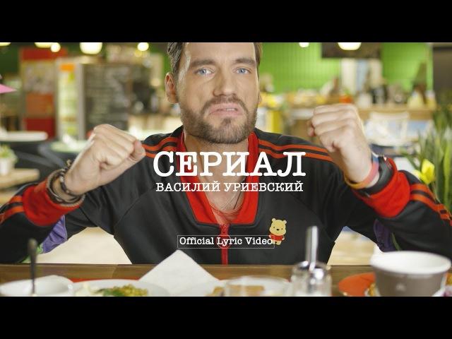 Василий Уриевский - Сериал