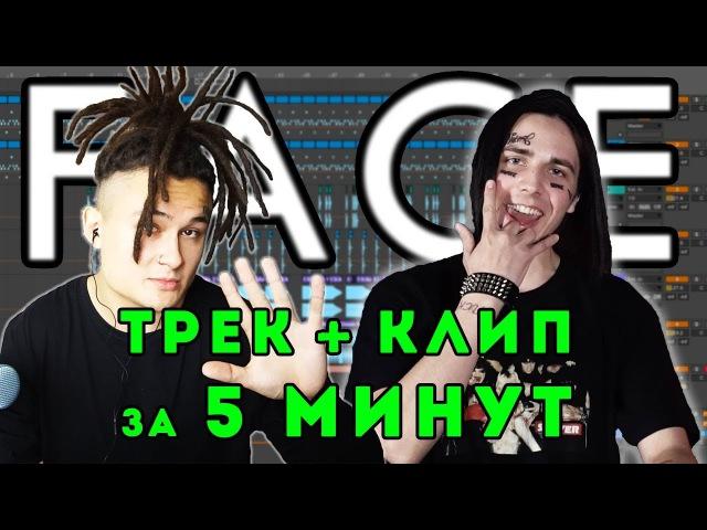 FACE - ТРЕК и КЛИП за 5 МИНУТ! [ИзиРеп]